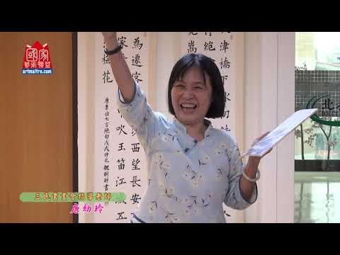 2019三民書畫會會員聯展開幕式 指導老師 唐幼玲