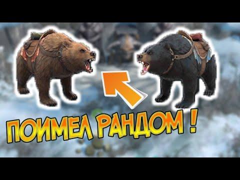 Рискнул скрестить медведя ! Мне Жестко повезло в Frostborn: Action RPG