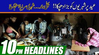 Unannounced Load Shedding in City   10pm News Headline   23 July 2021   City 41