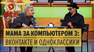 Мама за компьютером 3: как обойти запрет ВКонтакте и Одноклассников – Дизель Шоу 2017 | ЮМОР ICTV