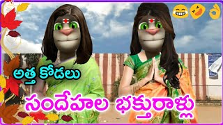 Atta Kodalu Comedy | Sandehala Bhakthurallu | Telugu Comedy King