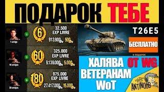 💥2 ПРЕМ ТАНКА и 5000 ЗОЛОТА - ПОДАРОК ВЕТЕРАНАМ World of Tanks