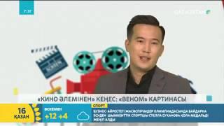 """Кино әлемінен"" кеңес: ""Веном"" картинасы"