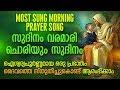 Sudhinam | Abhishekagni | Superhit Devotional Song