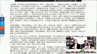 黃毓民 毓民踩場 181213 ep1049 p1 of 3  廉署最佳宣傳短片:689聲演「香港,勝在有ICAC」