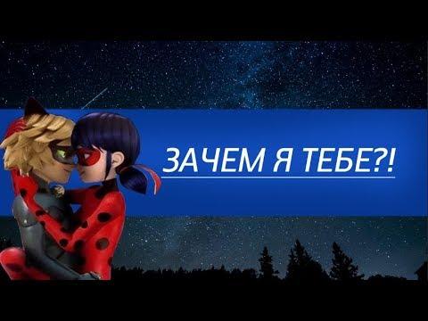 """Клип Леди Баг и Супер - Кот """"Зачем я тебе""""!!!!!"""