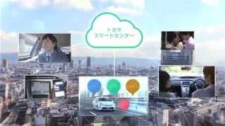 トヨタ次世代テレマティクスサービス「T-Connect」
