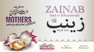 Zainab bint-e-Khuzaimah - Mother of believers - Seerat e Ummahat-ul-Momineen - IslamSearch.org