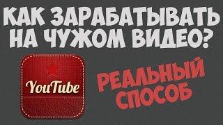 Заработок на чужих видео Creative Commons