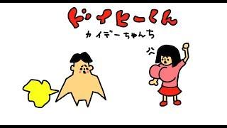#30 破天荒小学生「ドイヒーくん」第30話・カイデーちゃん家