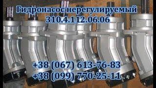Гидронасос нерегулируемый 310.4.112.06.06