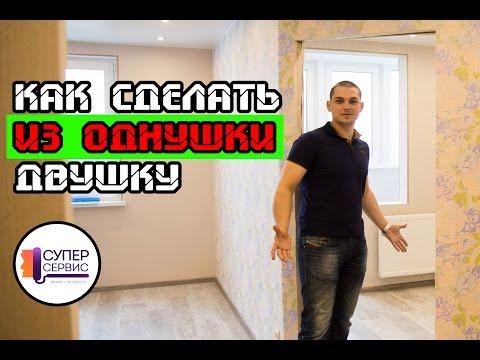 Как сделать из 1к кв 2х комнатную|Ремонт однокомнатной квартиры|Из однушки двушка|Ремонт квартир спб