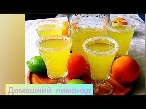 Homemade Lemonade Домашний Лимонад Готовьте сразу много