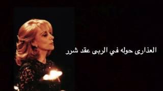 فيروز - من روابينا القمر -Men Rawabina Lqamar - Fairouz -Lyrics Video تحميل MP3