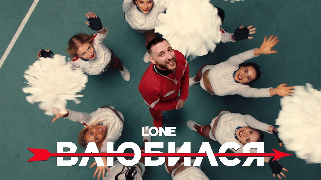 L'One — Влюбился