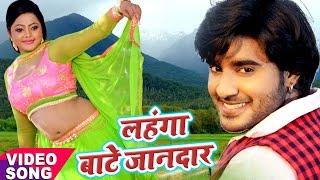 सबसे हिट गाना 2017 - लहंगा बाटे जानदार - Chintu - Lahanga Bate Jandar - Mohabbat - Bhojpuri Song