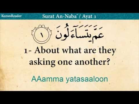 Download Quran: 78. Surat An Naba' (The Tidings ) with English Audio Translation and Transliteration HD Mp4 HD Video and MP3