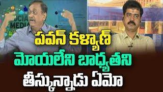 Actor CVL Narasimha Rao about Pawan Kalyan