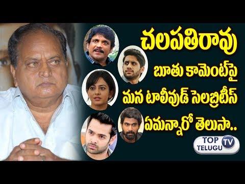 Tollywood Celebrities Response on Chalapathirao Controversial Comments | Rakul | Ram | Nagarjuna