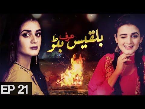 Bilqees Urf Bitto - Episode 21   Urdu 1 Dramas   Hira Mani, Fahad Mirza