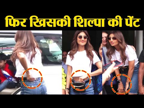 Shilpa Shetty again adjust her pant in front of media; Watch Video | FilmiBeat