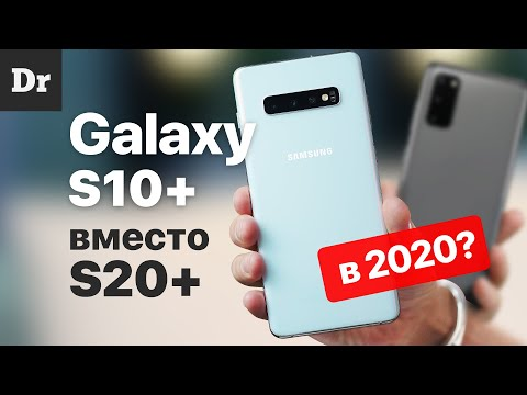 Samsung Galaxy S10+ ВМЕСТО S20+ | Год спустя