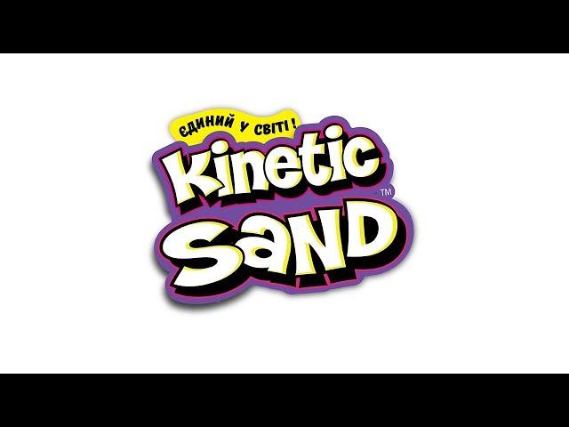 Песок для творчества - KINETIC SAND METALLIC (фиолетовый)