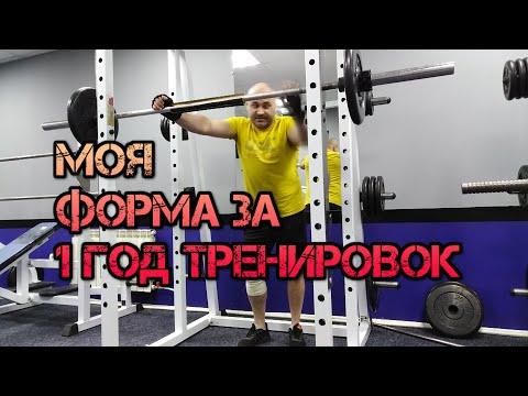 Моя форма за 1 год тренировок в спортзале. Новый личный рекорд приседание со штангой 276 фунтов.