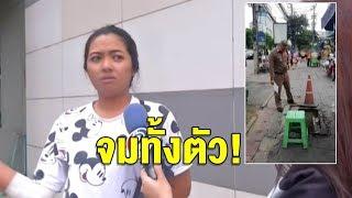 สาวเดินตกท่อลึก 3 เมตร จมมิดหัว เขตเยียวยา 8 พัน ซ่อมแล้วยังโดนวิจารณ์น้ำจะไหลลงท่อยังไง?