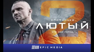FURY 2 - Episode 3 (sub) / ЛЮТЫЙ 2 - Серия 3 / Детектив