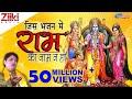 जिस भजन में राम का नाम ना हो | Jis Bhajan Mein Ram Ka Naam Na Ho || Rajkumar Vinayak