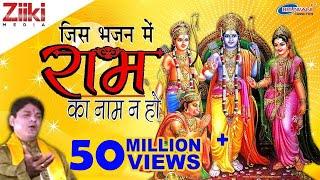Jis Bhajan Mein Ram Ka Naam Na Ho  Rajkumar Vinayak