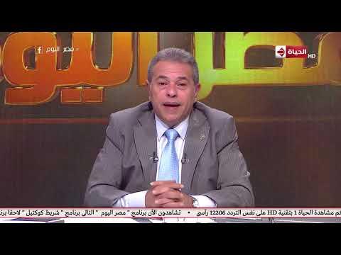 العرب اليوم - شاهد: توفيق عكاشة ينفعل على الهواء بسبب المخرج    مصر اليوم - توفيق عكاشة ينفعل على الهواء بسبب المخرج - YouTube https://www.youtube.com