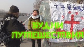 #3 Велопутешествие по Китаю. Будни путешествия.