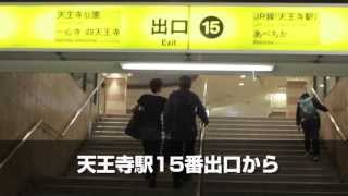 スピードエコ天王寺の求人動画