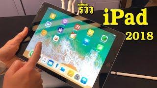 รีวิว Review Ipad 2018 32G wifi สั่งจาก Apple Store 11500 บาท - dooclip.me