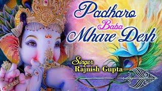 Padharo Baba Mhare Desh
