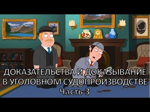 Россинский С.Б. Видео-лекция «Доказательства и доказывание в уголовном судопроизводстве». Часть 3