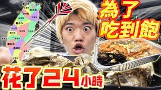 一定要去飛鏢射中的地方旅行! 為了網路上超人氣的海鮮吃到飽花了24小時前往