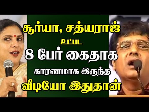 Here is the reason behinds to arrest tamil actors surya, sathyaraj and others
