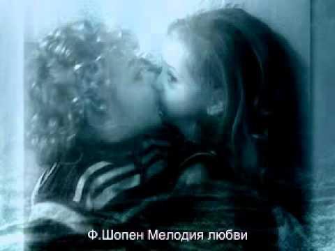 Ф.Шопен Мелодия Любви.mp4
