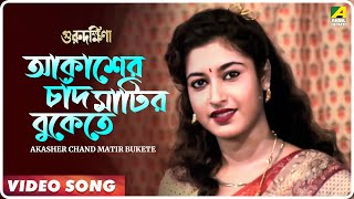 Akasher Chand Matir Bukete | ।  Guru Dakshina | Bengali Movie Video Song | Asha Bhosle Song