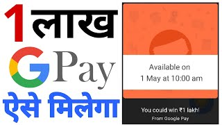 Google Pay Se 1 Lakh | Win 1 Lakh From Google Pay | Google Pay 1 Lakh Scratch Card | Kaise Milega?