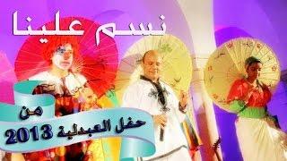أصدقاء فنان الطفولة سامي دربز تلاقي بعد 9 سنوات في أغنية نسم علينا /مهرجان ليالي العبدلية /2013