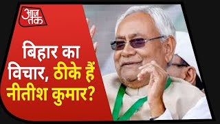 Bihar Opinion Poll 2020 का सबसे सटीक विश्लेषण | Khabardar With Shweta Singh - Download this Video in MP3, M4A, WEBM, MP4, 3GP