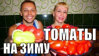 Быстрые помидоры на закуску! ОБАЛДЕННО ВКУСНО! Наш СТРИМ БЕЗ МАТА!