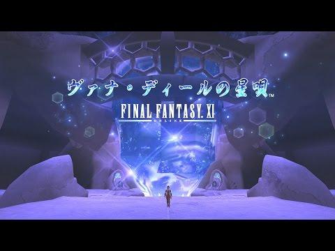 ファイナルファンタジーXI(FF11)の動画サムネイル