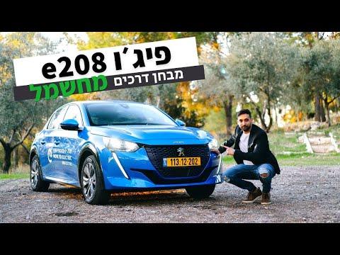 פיג׳ו e208 במבחן דרכים של הרכב החשמלי • צפו