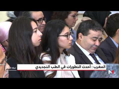 العرب اليوم - شاهد: خبراء أجانب ومغاربة يستكشفون آخر التطورات بشأن الطب التجديدي