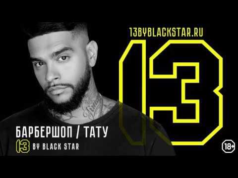 13 by Black Star / Барбершоп / Тату - салон /18+